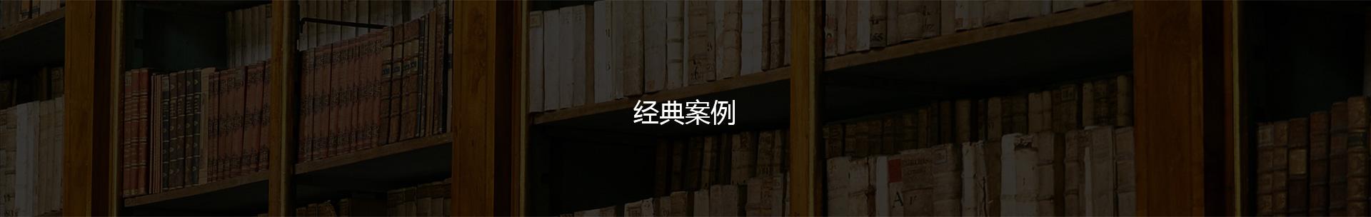 上海德和衡团队成功案例
