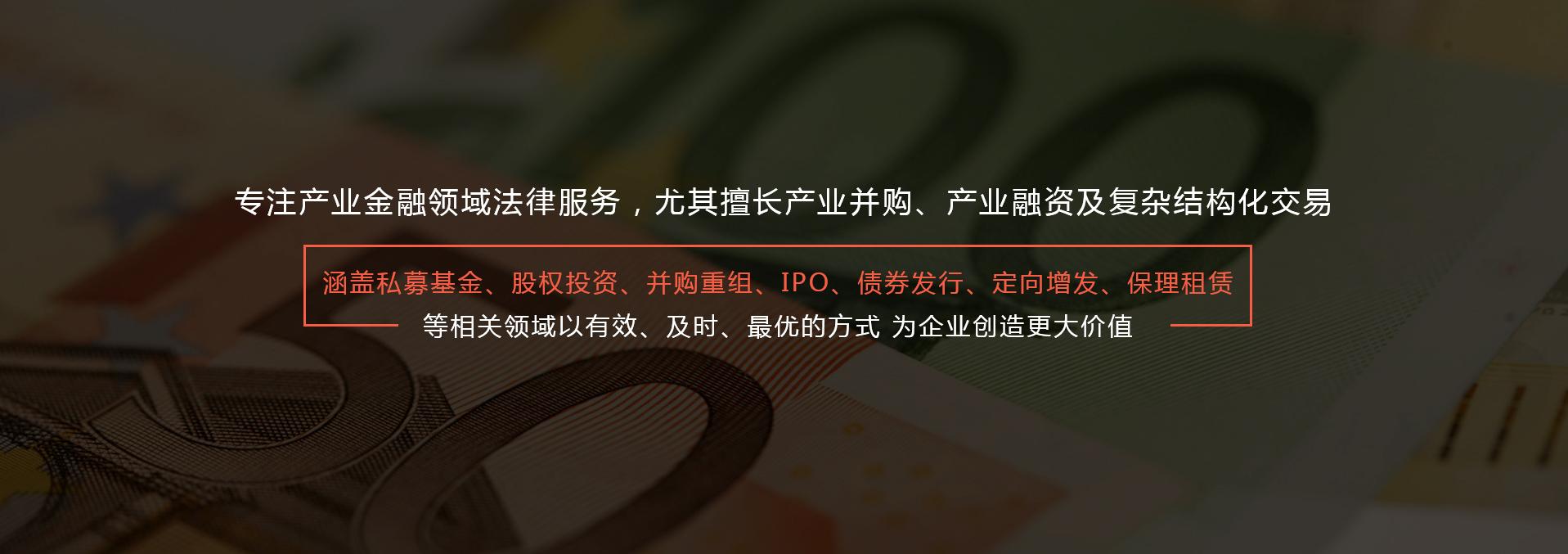 上海IPO上市经验丰富律师团队