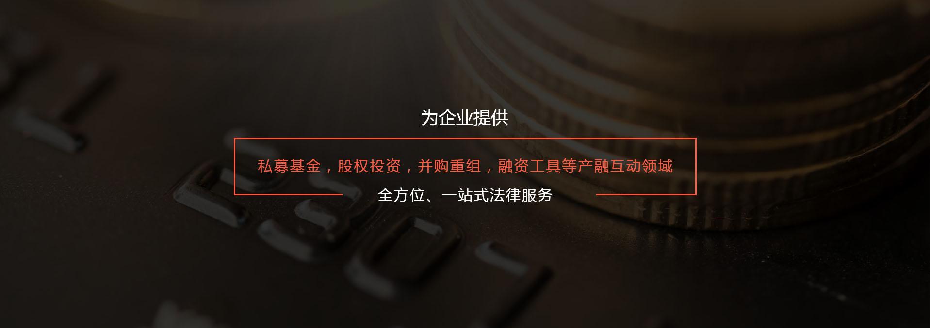 上海产业并购基金法律咨询
