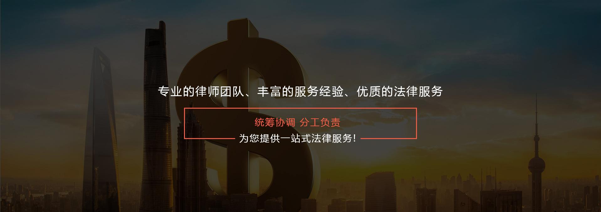 上海产业金融律师