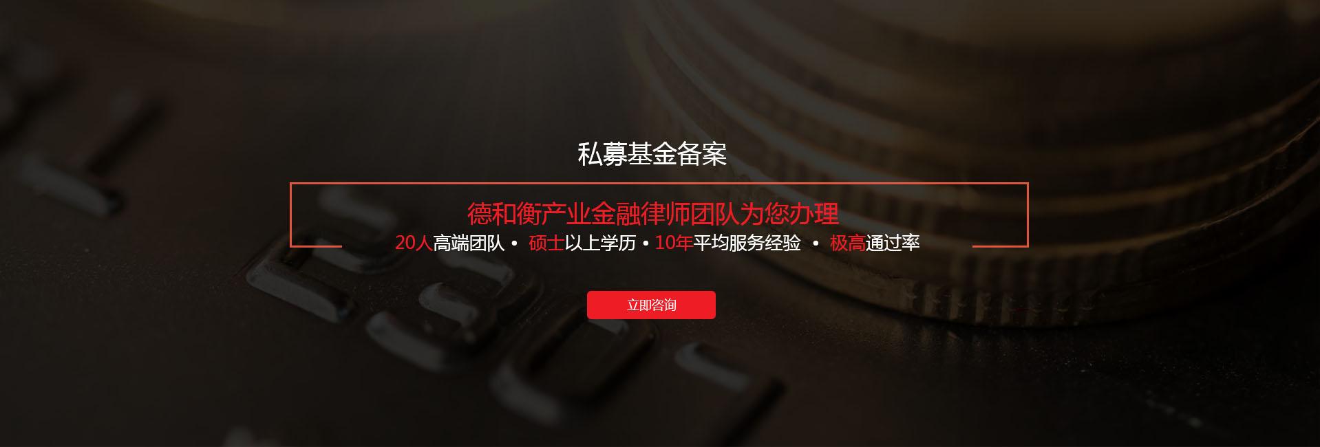 上海私募基金备案律师